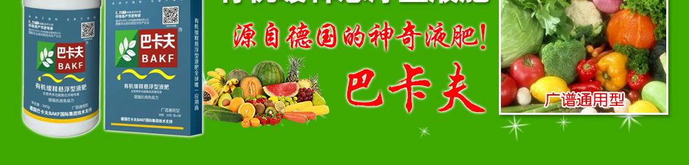 北京巴卡芙农业科技有限公司