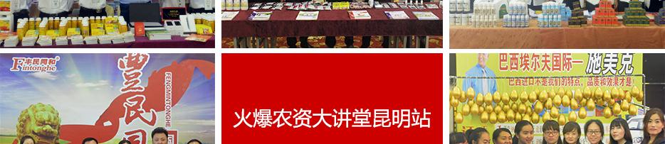 火爆农资大讲堂(昆明站)订货会精彩瞬间