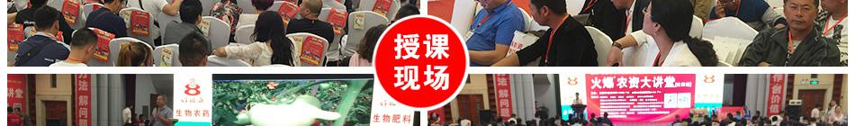 火爆农资大讲堂(沈阳站)订货会现场直击