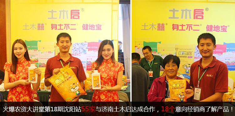 火爆农资大讲堂第18期沈阳站55家与济南土木启达成合作
