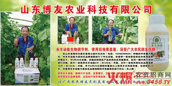 山东博友农业科技有限公司