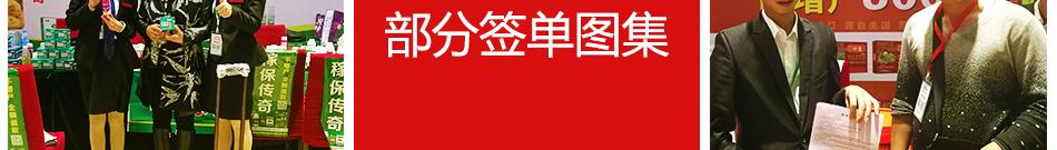 火爆农资大讲堂(哈尔滨站)订货会精彩瞬间