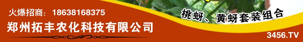 郑州拓丰农化科技有限公司