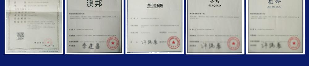 澳邦生物(郑州)证件