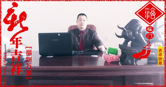 【牧森生物】:祝福鸡年快乐,全家乐滔滔!