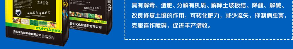 贵天化化肥股份有限公司