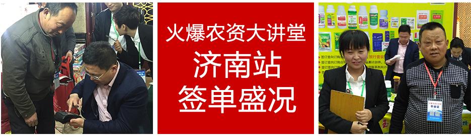 火爆农资大讲堂济南站部分厂家的部分签单盛况吧