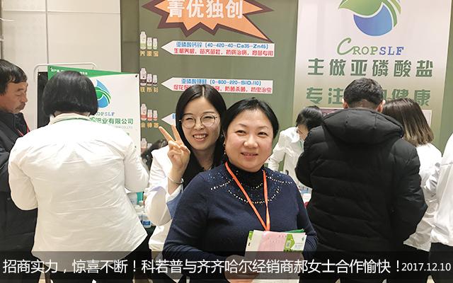 树品质风范,做领先品牌!火爆农资大讲堂哈尔滨站科若普实力不凡,喜讯连绵!