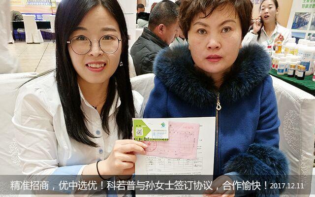 捷报频传,连续签单!火爆农资大讲堂哈尔滨站山东科若普再次火了!