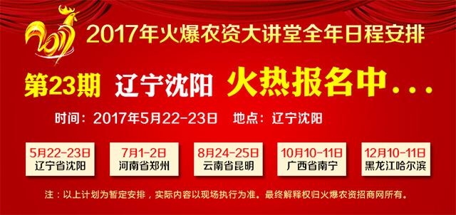 提销量,开新户,增客情!5月22日齐乐娱乐大讲堂邀您相聚沈阳,共谋发展!