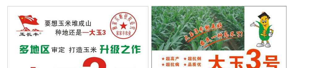 河南省家家丰农业科技有限公司