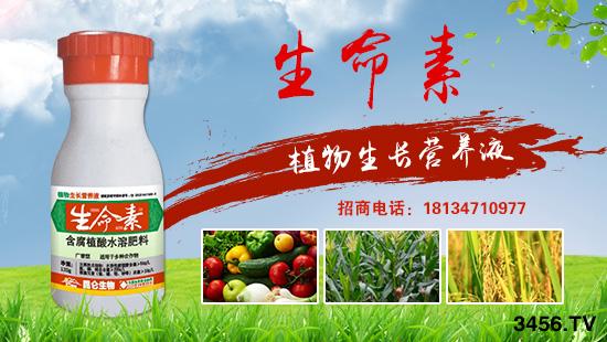 【昆仑生物】生命素:促进生长、改善品质、增产增收!