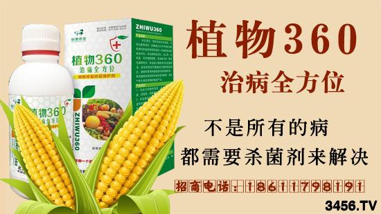 植物360,治病全方位,健康高产不是非农药不可!