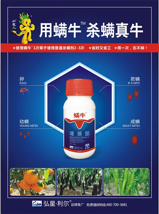 5%噻螨酮乳油-螨牛-弘星利尔