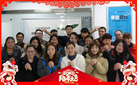 【欧迈思】祝广大农资人士:新春快乐,狗年大吉,万事如意!