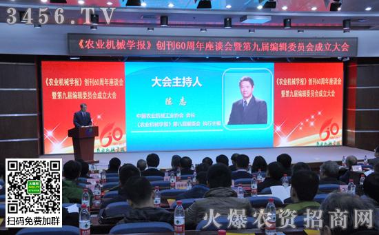 《农业机械学报》创刊60周年座谈会在京召开
