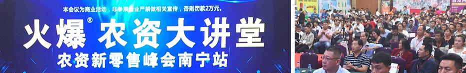 火爆万博manbetx官网网址大讲堂万博manbetx官网网址新零售峰会南宁站