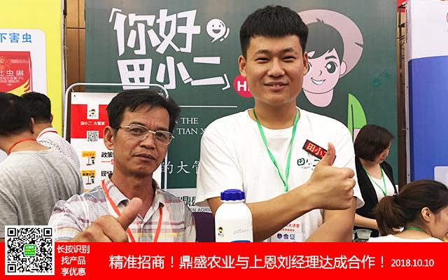 火爆农资大讲堂南宁站:鼎盛农业魅力来袭,签单不停!