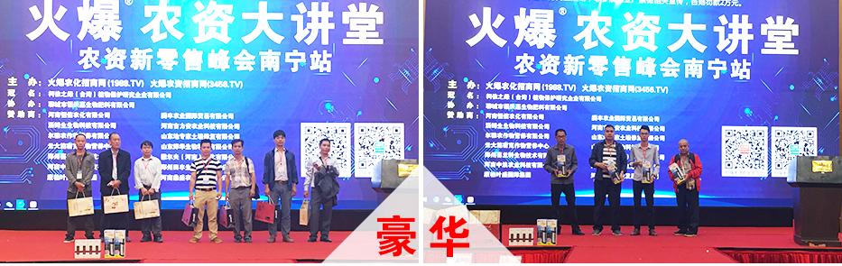 龙8国际欢迎您新零售峰会南宁站
