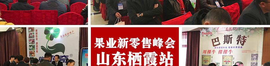 火爆龙8国际欢迎您大讲堂果业新零售峰会栖霞站订货会精彩回顾