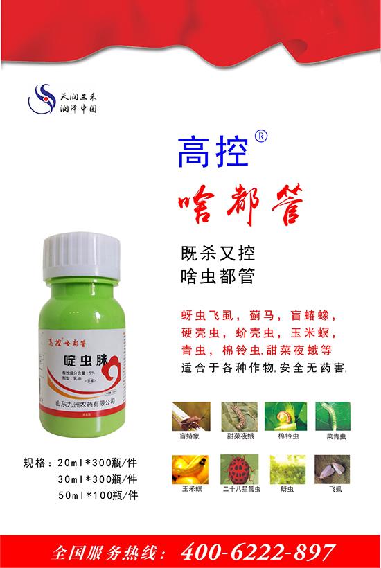 5%啶虫脒乳油-高控啥都管-天润三禾