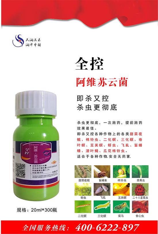 阿维・苏云菌悬浮剂-全控-天润三禾
