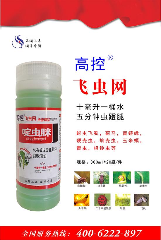 5%啶虫脒乳油-高控飞虫网-天润三禾