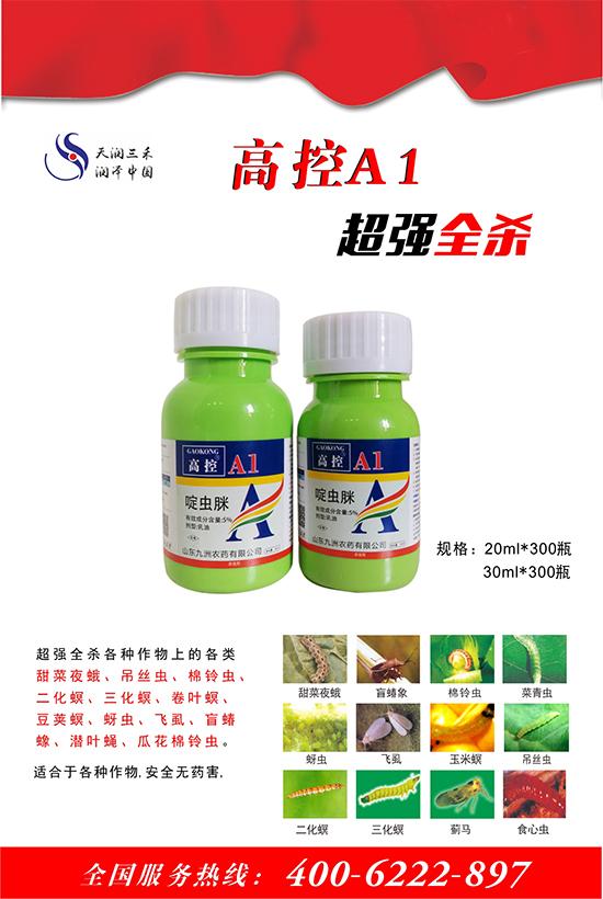 5%啶虫脒乳油-高控A1全杀-天润三禾