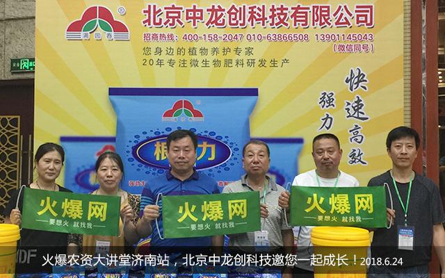 把握商机,精准招商!北京中龙创火爆农资大讲堂山东济南站等您来砸单!