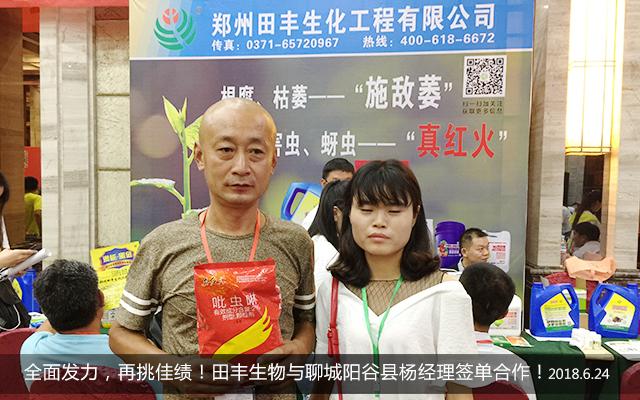 连签数单,圈粉无数!火爆农资大讲堂济南站田丰生化火了!