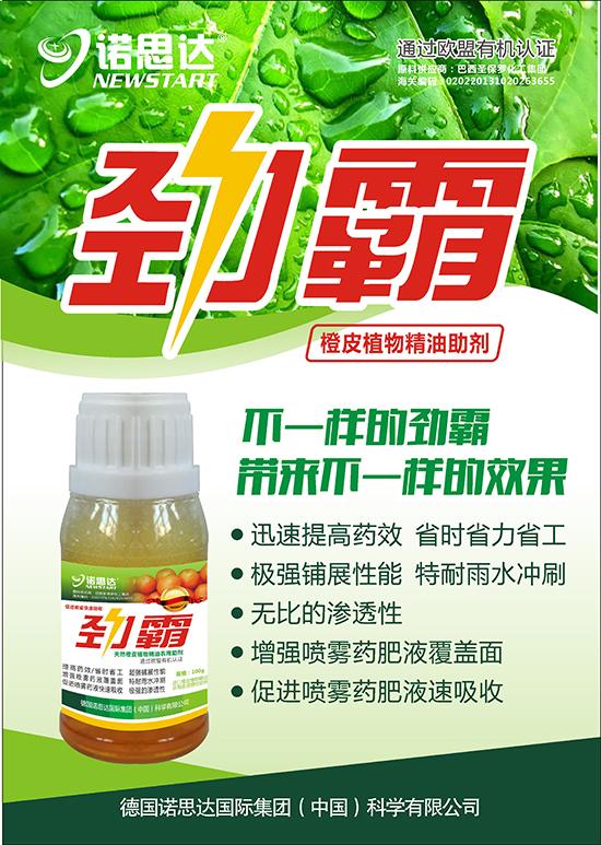 天然橙皮植物精油农用助剂-劲霸-诺思达