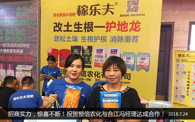 产品是关键,信赖是前提!恒信农化与合江冯经理达成合作协议!
