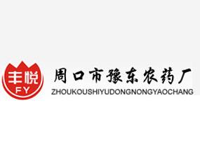河南周口市豫东农药厂