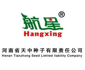 河南省天中种子有限责任公司参加第八届全国种子信息交流暨产品交易会