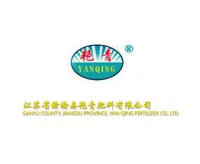 江苏省赣榆县艳青化肥有限公司