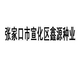 张家口市宣化区鑫源种业