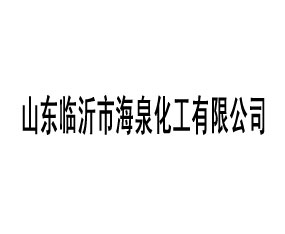 山东临沂市海泉化工有限公司