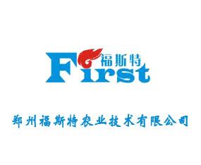 郑州福斯特农业技术有限公司