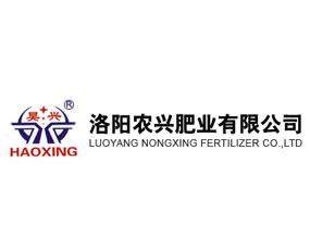 洛阳农兴肥业有限公司