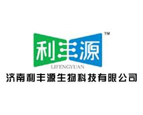 济南利丰源生物科技有限公司