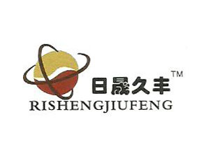 北京日晟久丰生物科技有限公司