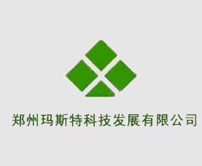 郑州玛斯特科技发展万博manbetx官网客服