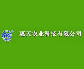 四川省三台县惠天农业科技有限公司