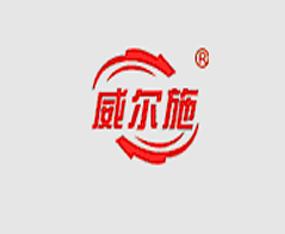河南威尔施化工产品有限公司参加第九届中原肥料(农资)产品交易暨信息交流会