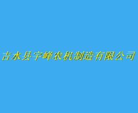 吉水县宇峰农机制造有限公司