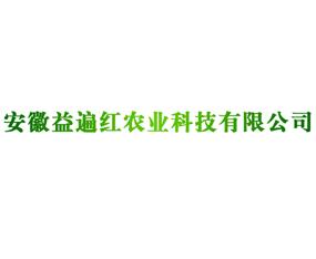 安徽益遍红农业科技万博manbetx官网客服