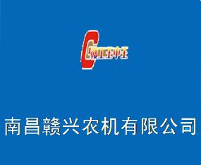 南昌赣兴农机有限公司