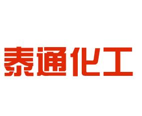 赤峰泰通化工科技有限公司