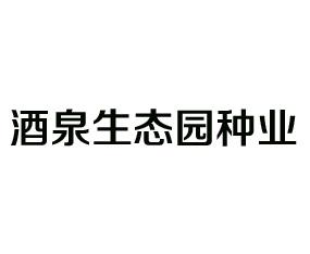 甘肃省酒泉生态园种业股份有限公司