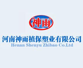 河南神雨植保塑业有限公司